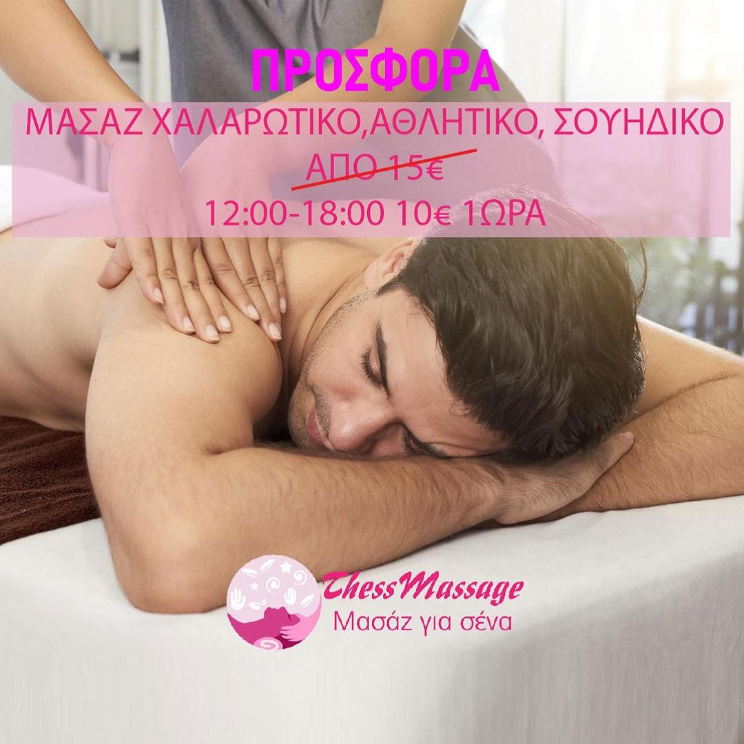 ΜΑΣΑΖ ΘΕΣΣΑΛΟΝΙΚΗ